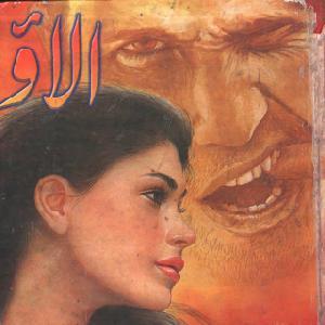 Allao Urdu PDF