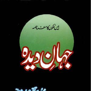 Jahan Deedah