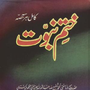 Khatam-e-Nabuwwat
