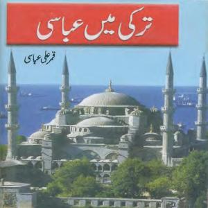 Turkey Mei Abbasi