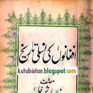Afghano ki Nasli Tareekh
