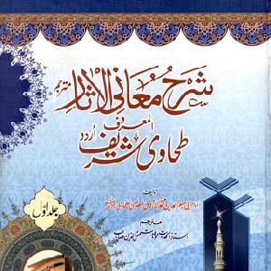 Shara Maani Al Asaar Al Tahawi Sharif  Urdu Jild Awal