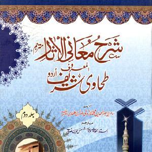 Shara Maani Al Asaar Al Tahawi Sharif  Urdu Jild Daum
