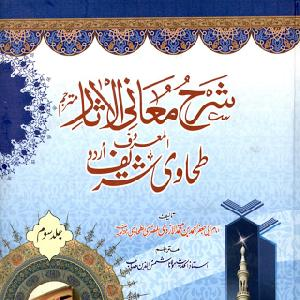 Shara Maani Al Asaar Al Tahawi Sharif  Urdu Jild Saum