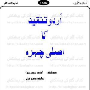 Urdu Tanqeed Ka Asli Chehra