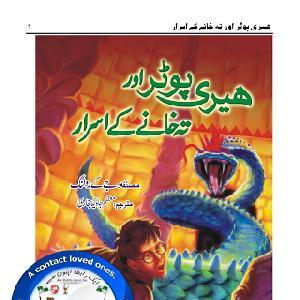 Harry Potter Aur Teh Khanay kay Israr