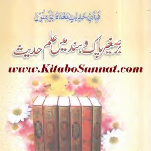 Barre Sagheer Pak-o-Hind Me Ilam e Hadith