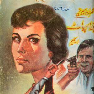 Death Spot Imran Series