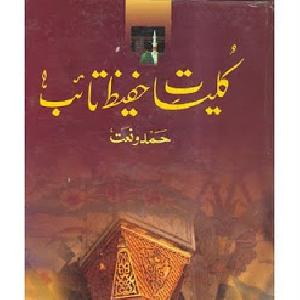 Kulliyat E Hafeez Taib