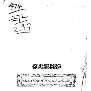 Purisrar Aaqa Kamran Mirza Series