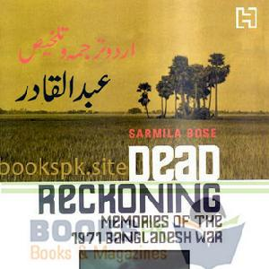 Dead Reckoning Urdu Translation