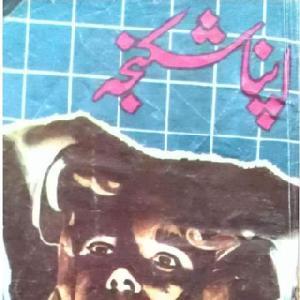 Apna Shikanjah Kamran Mirza Series
