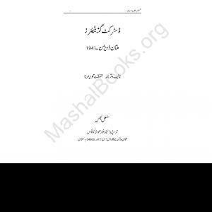 Multan Gazette
