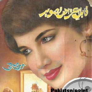 Qabal e Aitraz Tasveer