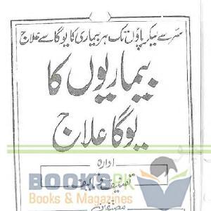 Yoga Se Ilag Urdu PDF