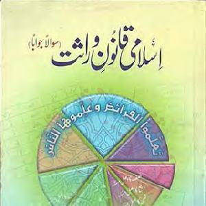 Islami Qanoon e Wirasat