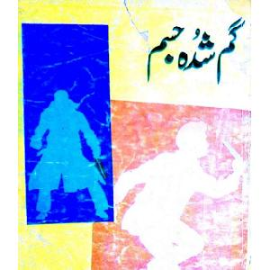 Gumshuda Gisam Kamran Mirza Series