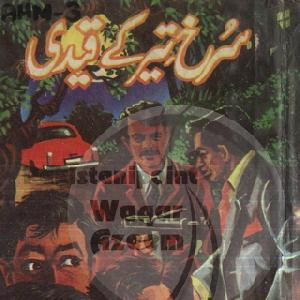 Surkh Teer kay Qaidy Kamran Mirza Series
