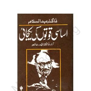Dr. Abdul Salam - Asasi Quwaton ki Yukjai