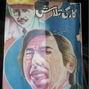 Car ki Talash Inspector Jamshed Series