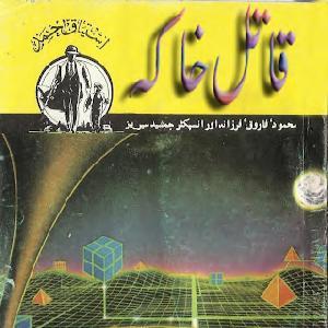 Qatal Khaka Inspector Jamshed Series