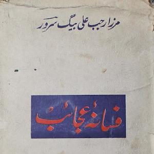 Fasana e Ajaib
