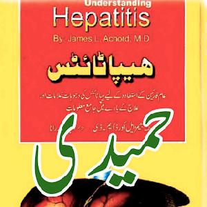 Hepatitis Urdu PDF