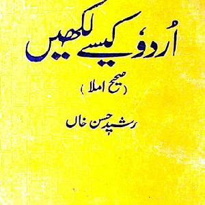 Urdu Kesy Likhain