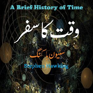 A Brief History of Time ( Waqt ka Safar)