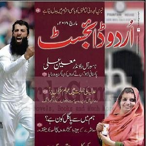 Urdu Digest March 2018