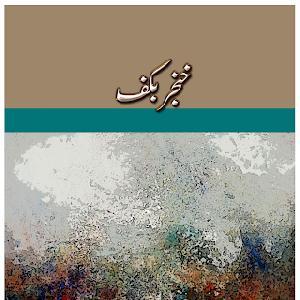 Khanjar Bakaf