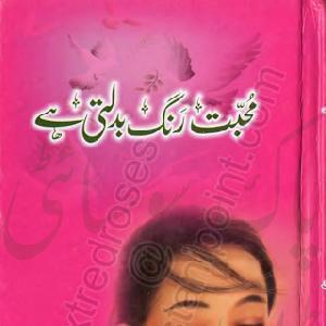Mohabbat Rang Badalti Hai PDF