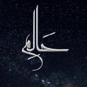 Halim Complete 12 Episodes