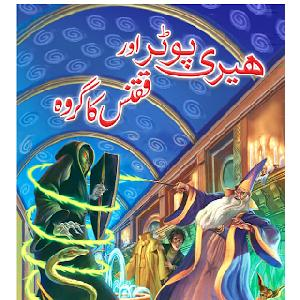 Harry Potter Aur Qaqnas ka Groh Urdu PDF
