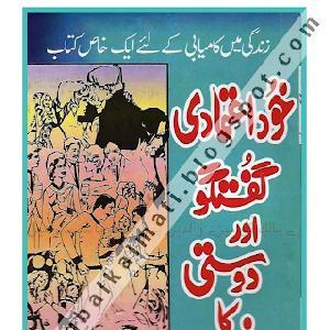 Khud Atmadi, Gguftgu Aur Dosti ka Fun