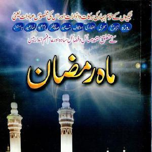 Mah e Ramzan (Ramadan)