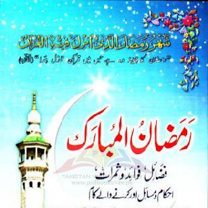 Ramzan ul Mubarak PDF