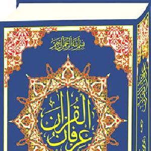 Irfan-ul-Quran (Tafseer)