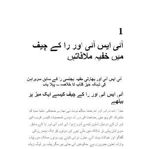 The Spy Chronicles - Urdu PDF