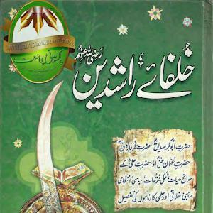 Khulfaye Rashdeen