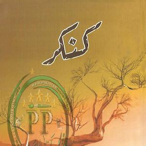 Kankar PDF