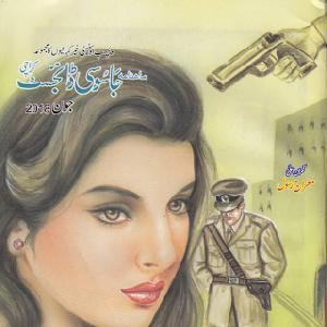 Jasoosi Digest free download by ebook Best colection June 2018 Edition