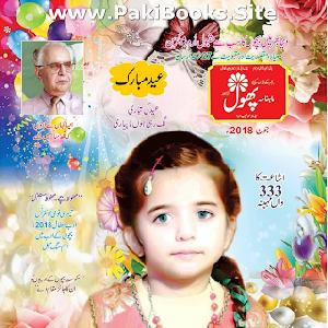 Phool Magazine June 2018