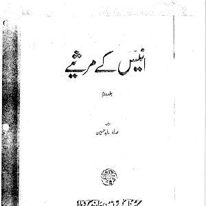 Meer Anees kay Marsiyay