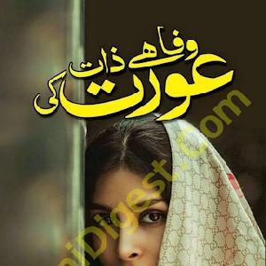 Wafa Hai Zaat Aurat Ki PDF