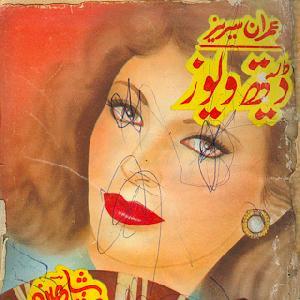 Safdar Shaheen Series Noval Death Views Download Free Imran Series Jasoosi Noval