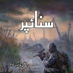 Sniper Complete Novel 1 to 5