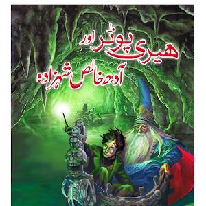 Harry Potter Aur Aadh Khalis Shehzada