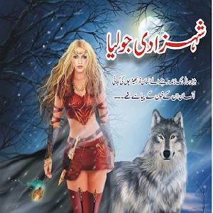 Shehzadi Jolia