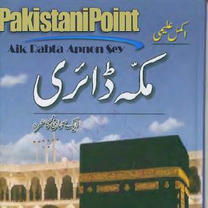 Makkah Diary Urdu
